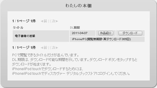 電子ブック「電子書籍の衝撃」購入顛末記_c0025115_20332948.jpg