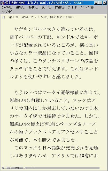 電子ブック「電子書籍の衝撃」購入顛末記_c0025115_2041217.jpg