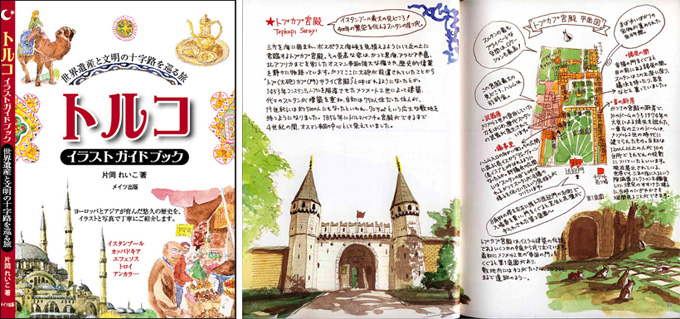 トルコへ行きたい!『トルコ イラストガイドブック 世界遺産と文明の十字路を巡る旅』を出版して_b0182223_18291895.jpg