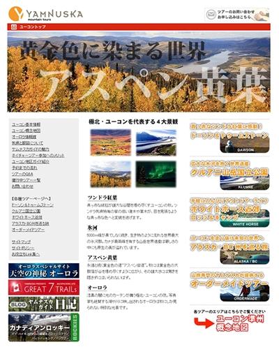 2010年ヤムナスカ・ユーコンサイトのリニューアル_d0112928_411622.jpg