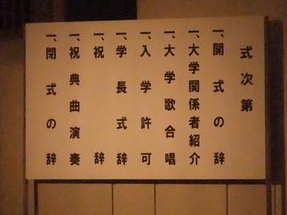 東京外国語大学大学院 入学式_b0183063_1513751.jpg