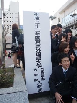 東京外国語大学大学院 入学式 2_b0183063_15143874.jpg