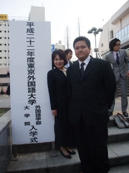 東京外国語大学大学院 入学式 2_b0183063_15152661.jpg