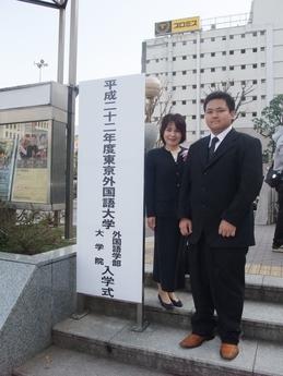 東京外国語大学大学院 入学式 2_b0183063_1516013.jpg
