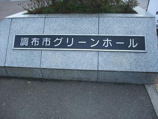 東京外国語大学大学院 入学式 2_b0183063_1516299.jpg