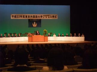 東京外国語大学大学院 入学式_b0183063_1524258.jpg