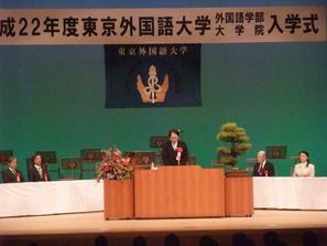 東京外国語大学大学院 入学式_b0183063_1553837.jpg