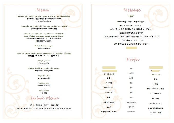 カード お礼カードテンプレート無料 : 結婚式-席次表- : bonne-nouvelle