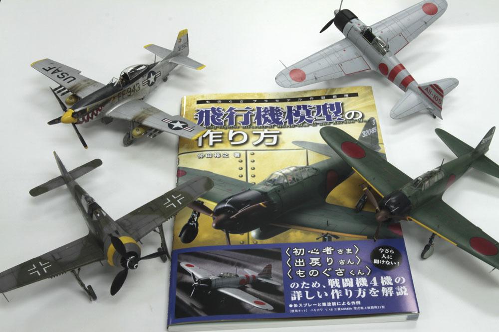 飛行機模型の作り方 4/9(金) 入荷しまっす!_f0145483_18342650.jpg