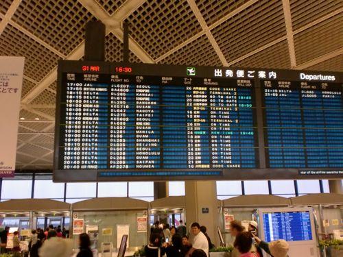 旅行記 ハワイ MAR2010  001 (出発!成田デルタラウンジ)_f0059796_23361583.jpg