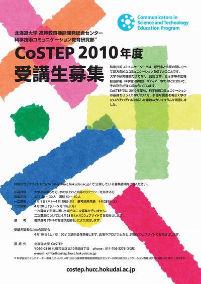 新生CoSTEP受講生募集中:土曜日に説明会_c0025115_2021657.jpg