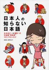 日本人の知らない日本語_d0004728_8194146.jpg