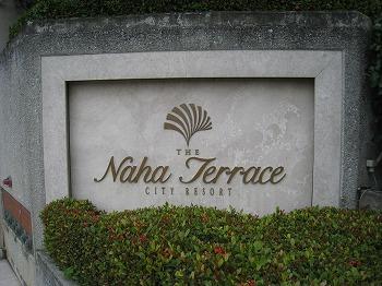 2010年2月 ナハテラス ホテル周辺散歩とホテルの感想_a0055835_12425842.jpg