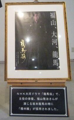2010年大河ドラマ「龍馬伝」 -袴- 展示_c0214750_14541567.jpg