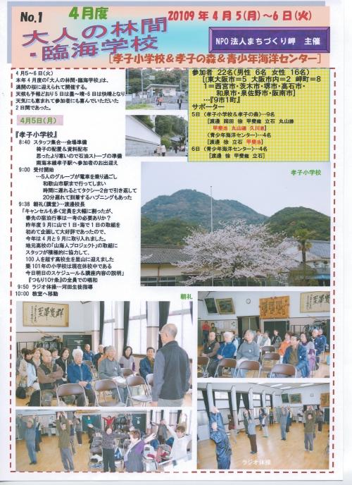 『2010年4月度「大人の林間・臨海学校」第2日』 _c0108460_251462.jpg
