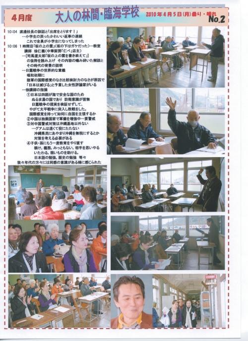 『2010年4月度「大人の林間・臨海学校」第2日』 _c0108460_252649.jpg