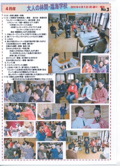 『2010年4月度「大人の林間・臨海学校」第2日』 _c0108460_253813.jpg
