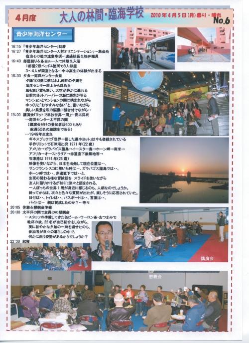 『2010年4月度「大人の林間・臨海学校」第2日』 _c0108460_262245.jpg