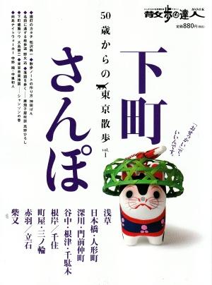 『50歳からの東京散歩vol.1ー散歩の達人MOOKー』_f0230666_12335660.jpg