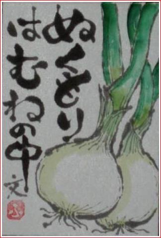 絵 手 紙 ( ぬくもり ) 533_b0104092_13181191.jpg