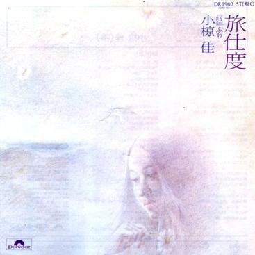 小椋佳 全シングル&アルバム 1_b0033699_19224530.jpg