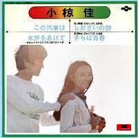 小椋佳 全シングル&アルバム 1_b0033699_19344591.jpg