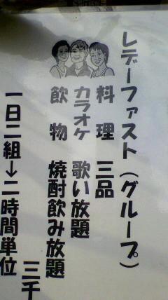 レデーファスト(グループ)_f0046622_21342293.jpg