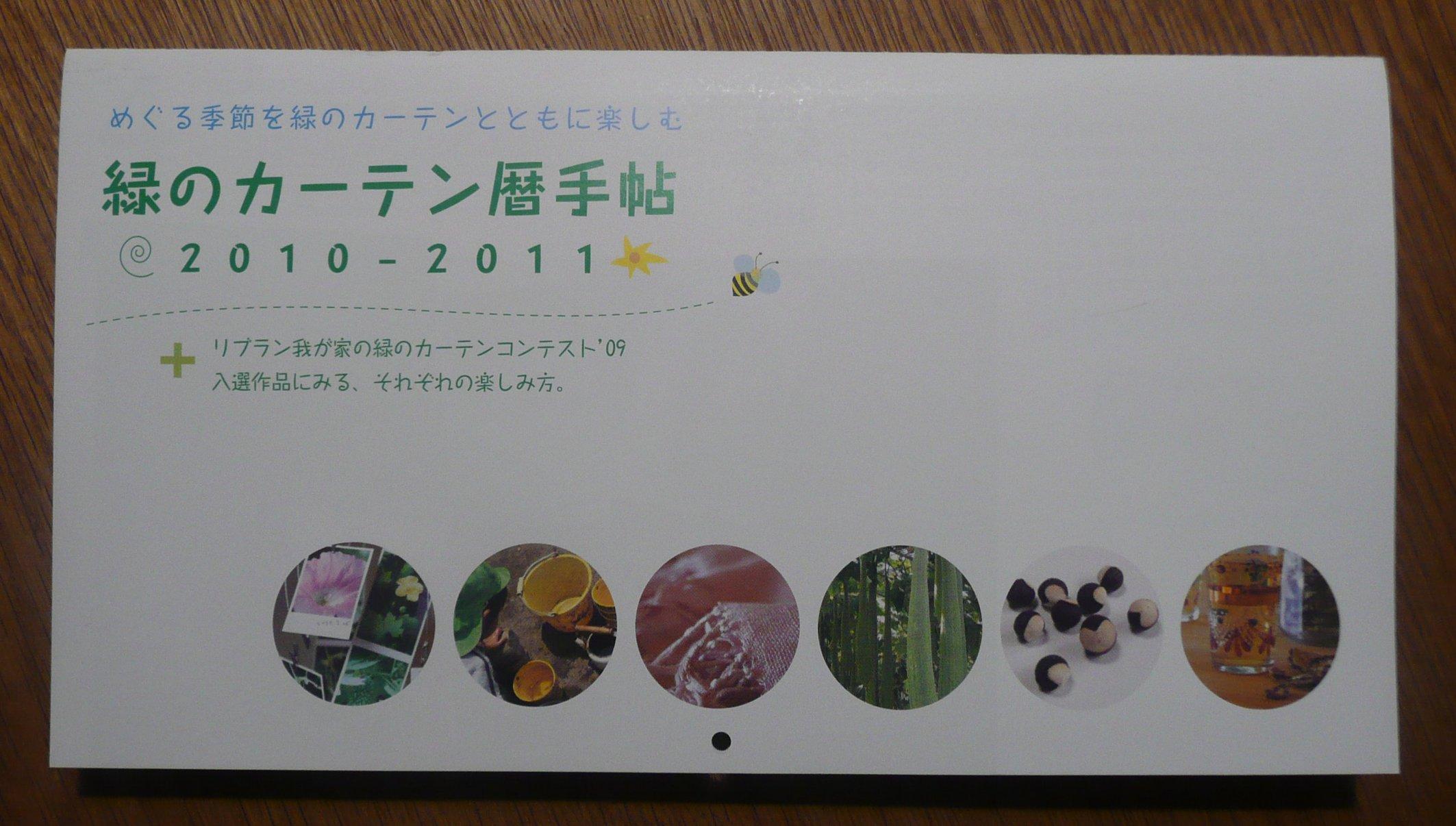 緑のカーテン暦手帖_d0004728_134569.jpg