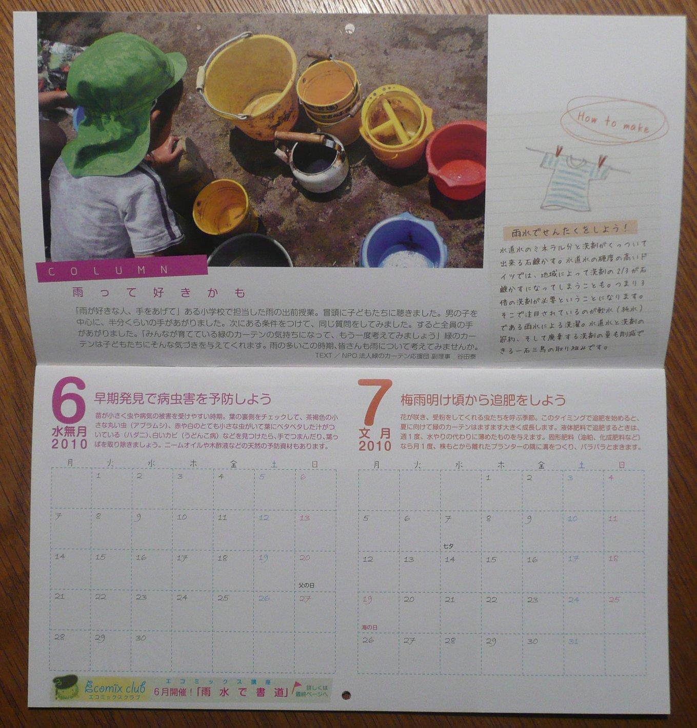 緑のカーテン暦手帖_d0004728_1351936.jpg