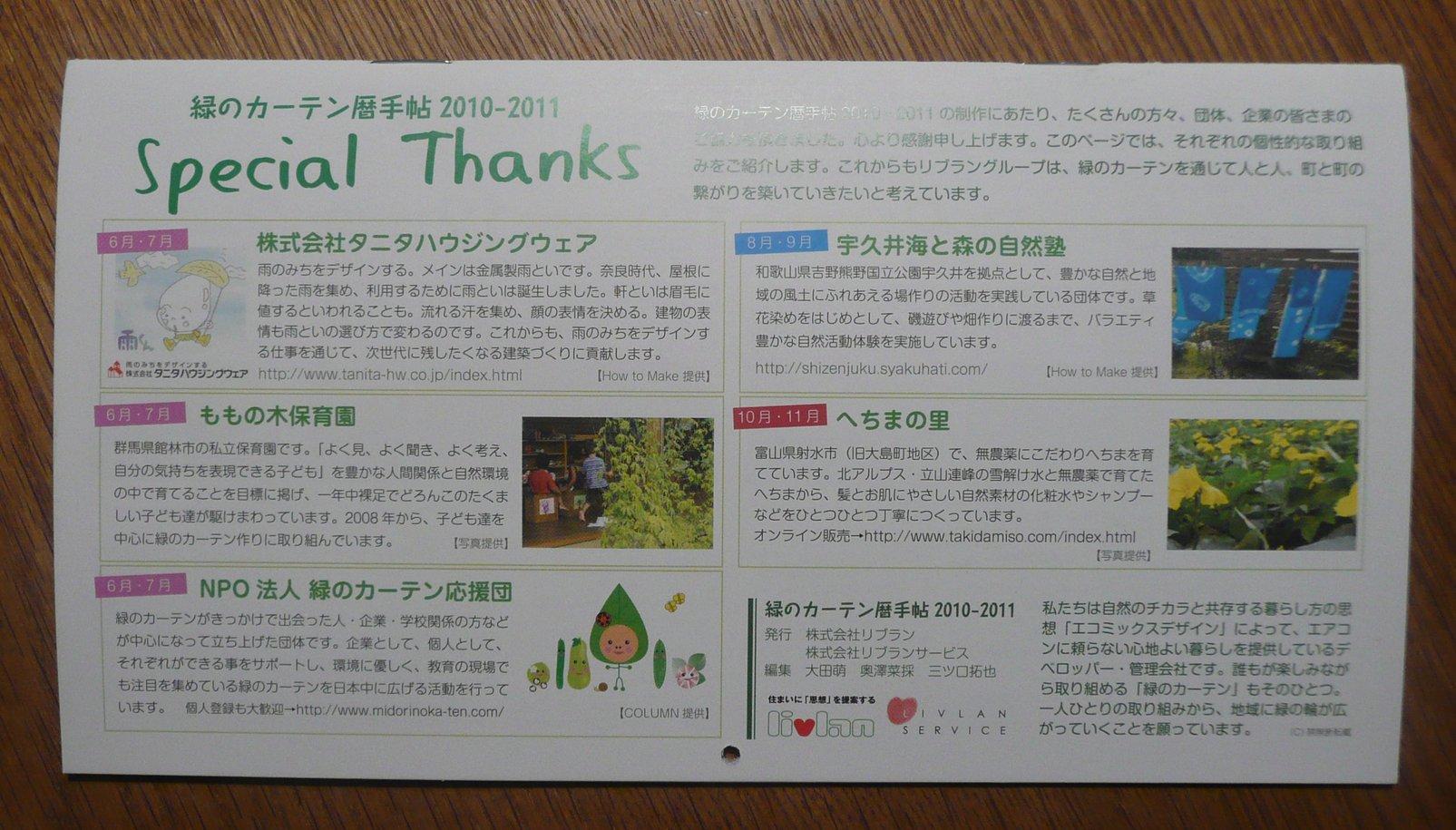 緑のカーテン暦手帖_d0004728_1353935.jpg
