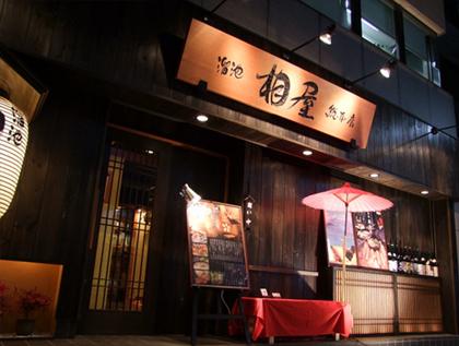 店舗ロゴ : 「溜池 相屋 総本店」様_c0141944_23273160.jpg
