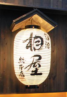 店舗ロゴ : 「溜池 相屋 総本店」様_c0141944_23284574.jpg