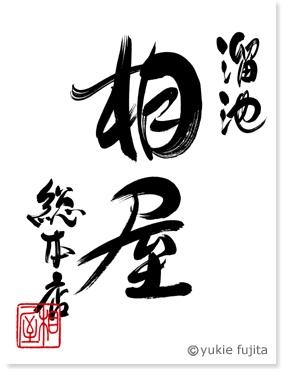 店舗ロゴ : 「溜池 相屋 総本店」様_c0141944_2329545.jpg