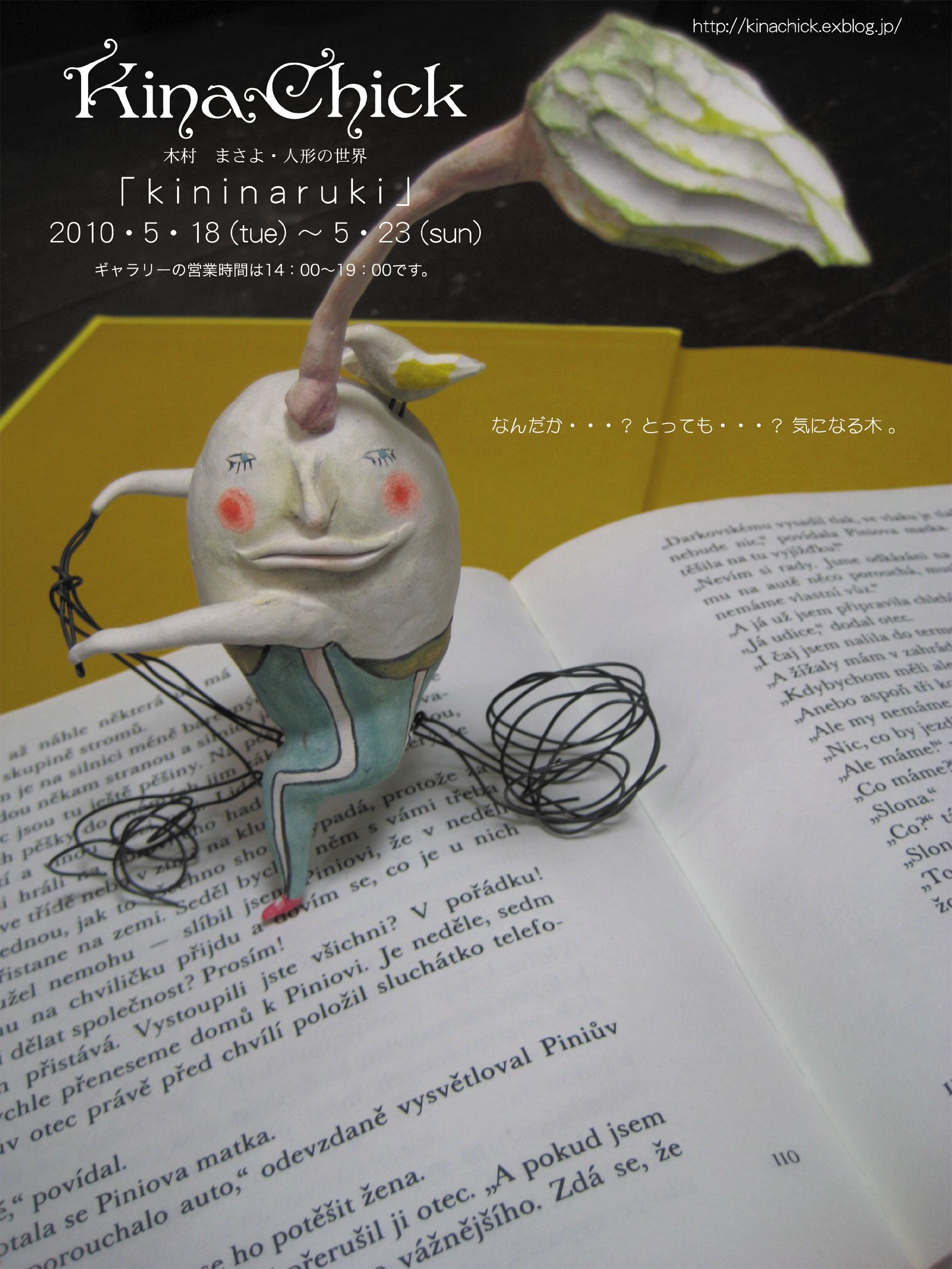 「kininaruki」_f0235453_2051297.jpg