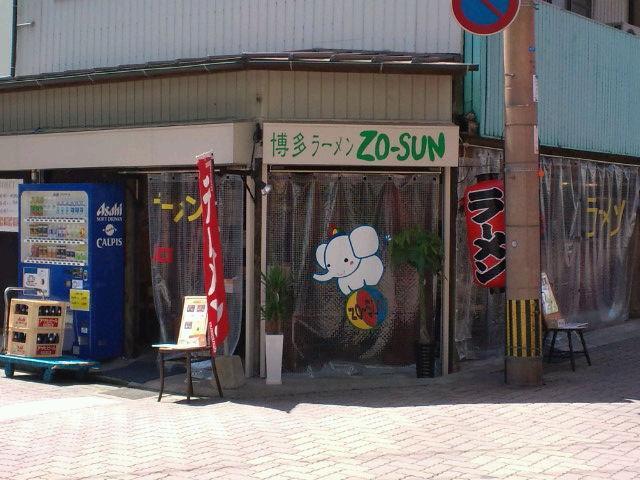 ZO-SUN@美野島_f0150355_8103899.jpg