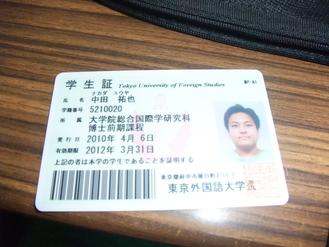 学生証取得_b0183063_20345059.jpg