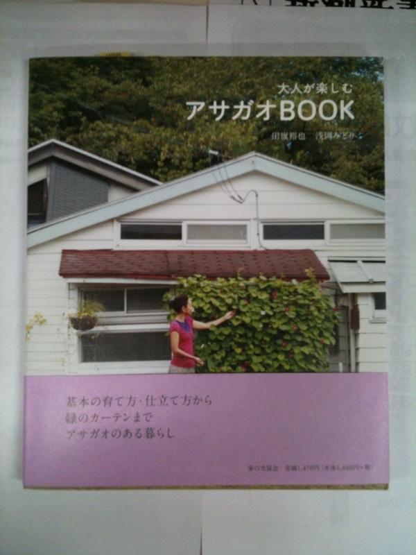 アサガオBOOKが発売されました。 : 松林堂書店からのメッセージ
