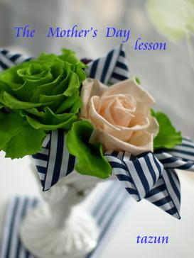 2010母の日レッスン開幕♪_d0144095_11154196.jpg