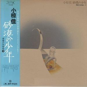 小椋佳 全シングル&アルバム 1_b0033699_14561013.jpg