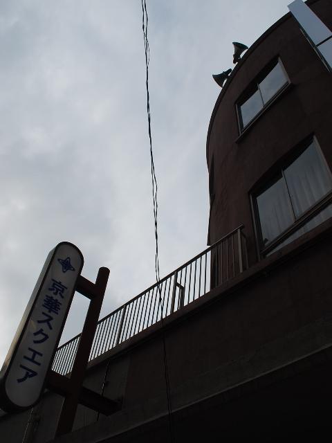 東京都中央区立旧京華小学校(昭和モダン建築探訪)_f0142606_0454622.jpg