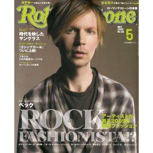 発売中☆月刊【RollingStone】日本版5月号! KTa☆brasilがコーディネイト、協力のブラジル特集第3弾!_b0032617_18224685.jpg