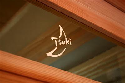 """「東京旅館」 -tsuki- """"真""""_f0230666_155741.jpg"""