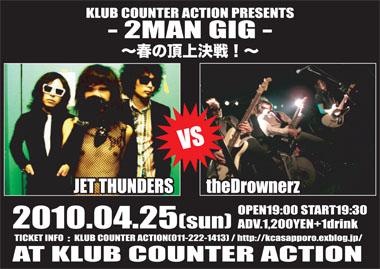 本日のライブ!(KLUB COUNTER ACTION)_a0119383_16165078.jpg