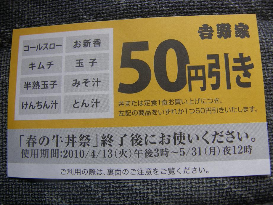 吉野家の牛丼   関目店_c0118393_72453100.jpg