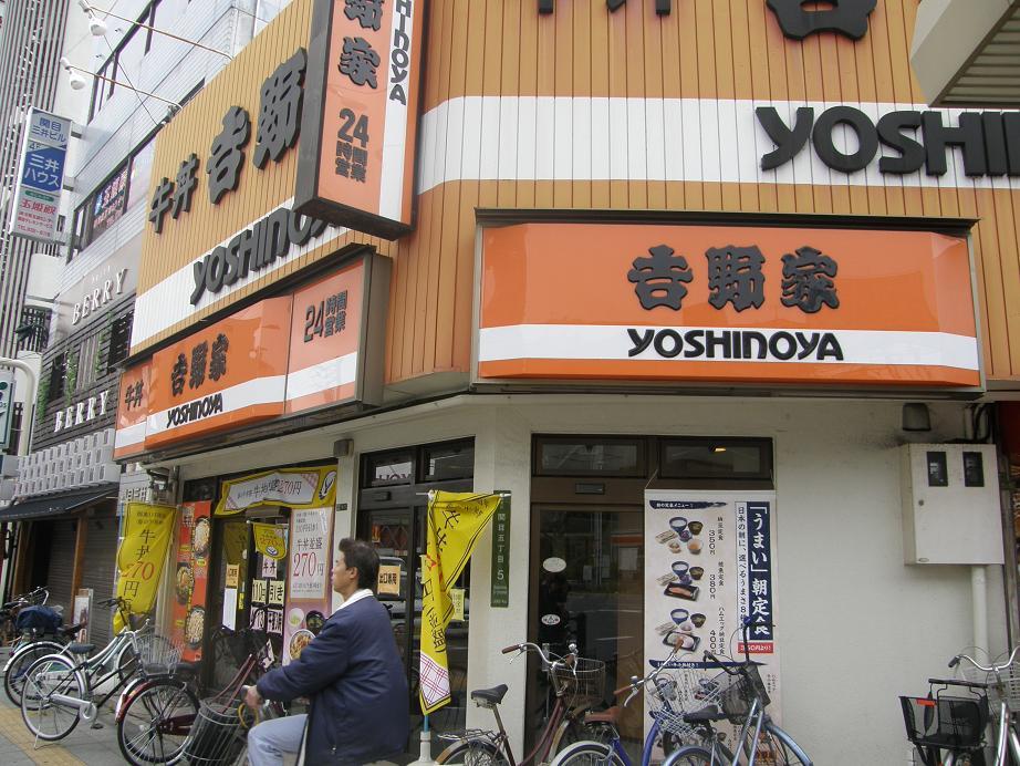 吉野家の牛丼   関目店_c0118393_735023.jpg