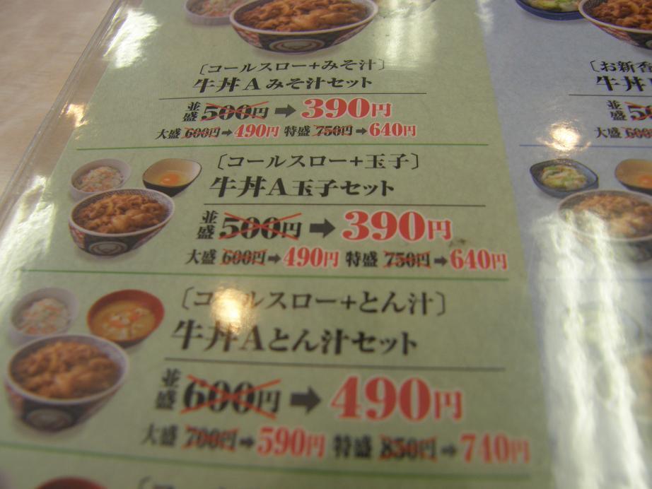 吉野家の牛丼   関目店_c0118393_77242.jpg