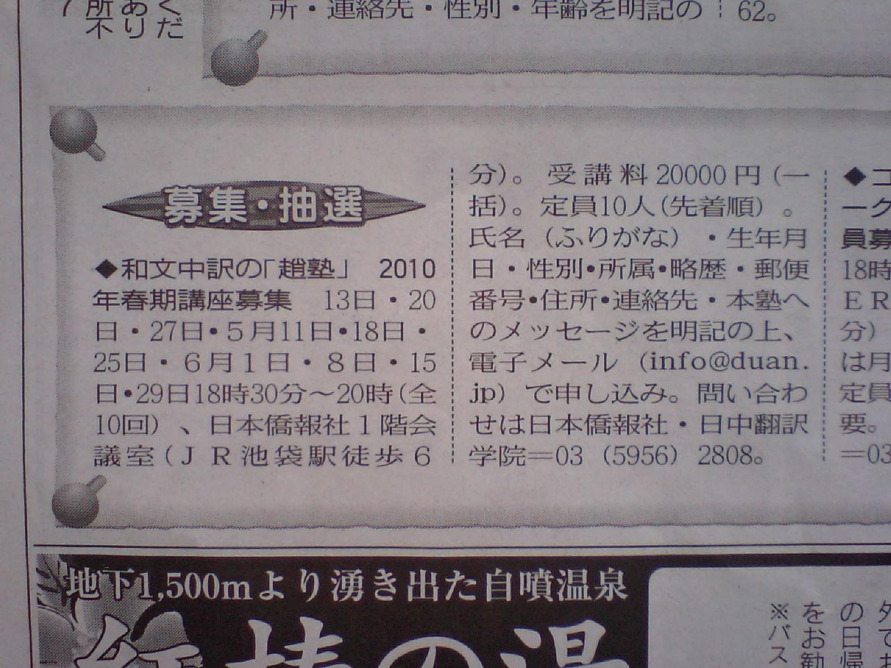 8日の東京新聞に和文中訳の案内掲載_d0027795_12283016.jpg