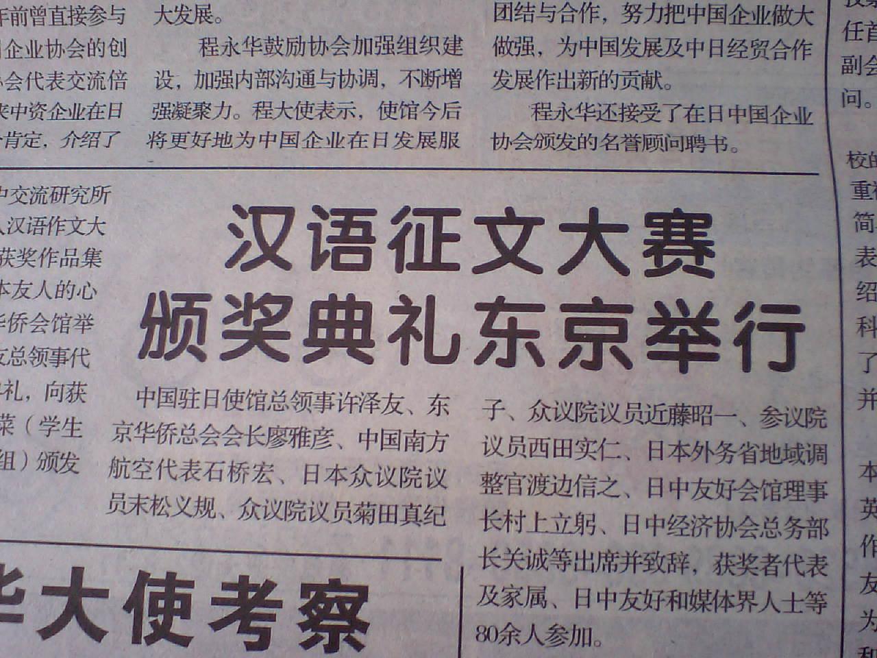 華風新聞 第五回日本人の中国語作文コンクール表彰式を報道_d0027795_14323666.jpg