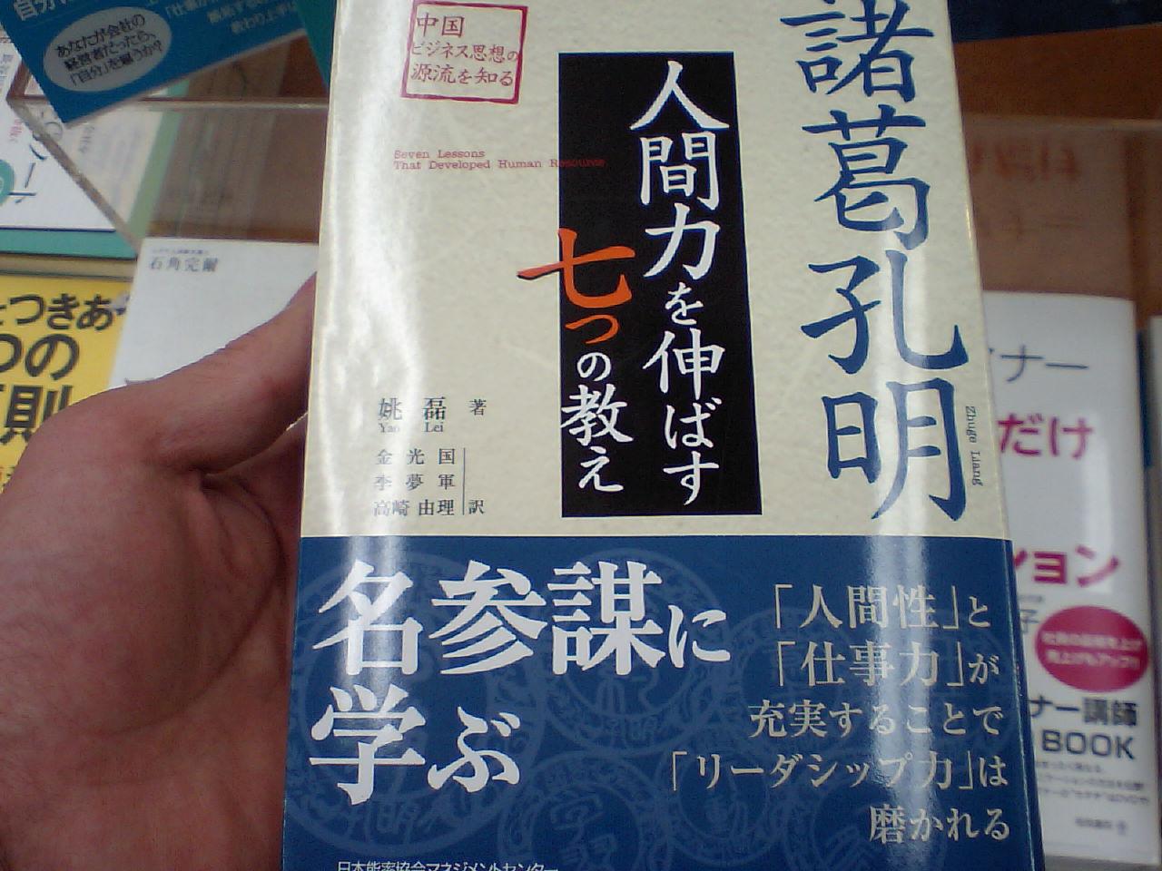 在学中の中国人留学生と立教大博士が訳した一冊_d0027795_19264594.jpg