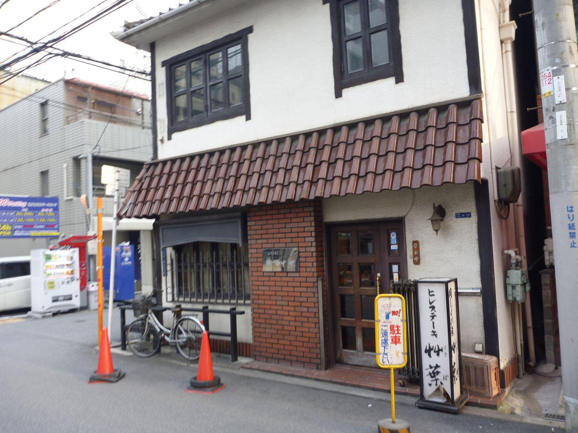 堺筋本町 艸葉(くさば)_b0054727_2292640.jpg